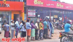History returned - Rice Queues