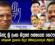 gossip lanka sinhala news