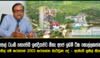 gossip-lanka-sinhala-news